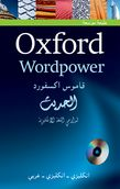 Oxford Wordpower Dictionary for Arabic-speaking learners of English cover